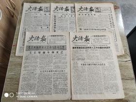 景德鎮文革小報《火線報》(2-4.6.7)共5張,8開