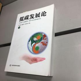 低碳发展论 (上册)张坤民盖印赠本