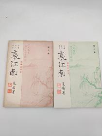 哀江南 第二,三集 (中国近代逸史 退职记者著 1974,1976年出版)
