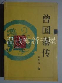 曾国藩传  (正版现货)