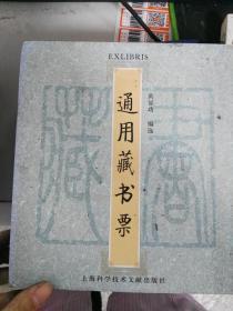 (正版现货1~)通用藏书票:中国嘉德四季拍卖会9787543934948
