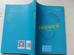 命题速编故事 耿莹莹 主编 河南大学出版社 9787564919924 开本16