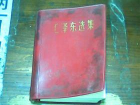 毛泽东选集一卷本 64开、。