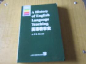 牛津应用语言学丛书:英语教学史