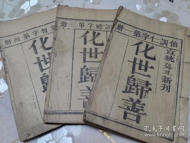 清代木刻儒释道三教修行修炼炼丹秘传宝卷 化世归善 存一、三、四共三厚册 低价出售 谢绝还价