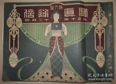 侵华画报1921年12月《写真通信》陆军特别大演习 朝鲜京城神社 朝鲜女教员入京 帝国美术展览