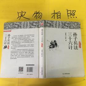 孙子兵法三十六计(精装典藏本)