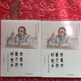 我是中国人民的儿子:纪念邓小平诞辰110周年书画作品展【上下】