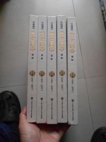 中国现代贵金属币赏析 第4册( 2001-2007) (库存书未翻阅)