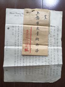 解放初 远东皮尺制造厂专用笺 《上海市度量衡局收》