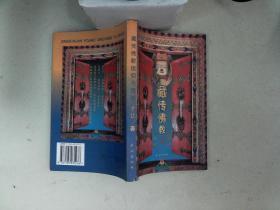 《藏传佛教民俗与信仰》
