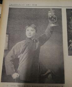第二版,塑造李玉和英雄形象的体会。第五、六版,红灯记(剧照)。1970年5月11日《解放军报》