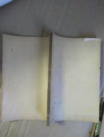 民国线装本 《过伯陵先生四子谱上下》(上下全两册 )