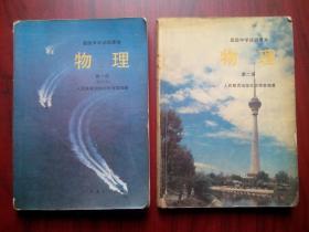高中物理全套2本,高中物理试验课本 第一册,第二册,高中物理1994-1995年1,2版