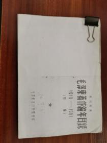 報刊所載  毛澤東著作編年目錄 1919 -1961    初稿   復印本
