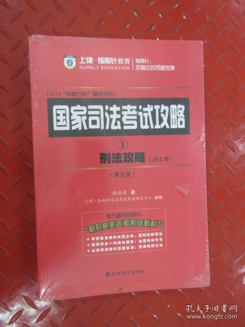 刑法攻略:两卷本:--国家司法考试玩法阿达三国志游戏攻略详解图片