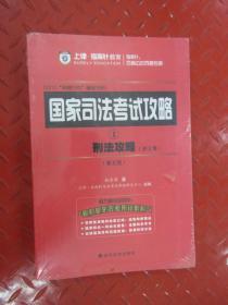 攻略刑法:两卷本:--国家司法考试攻略广州两天攻略图片