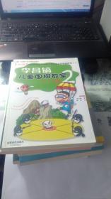 李昌镐儿童围棋教室  入门篇 2