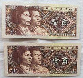 第四套人民幣一角兩張