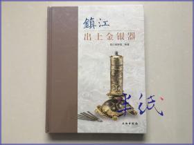 镇江出土金银器  2012年初版精装