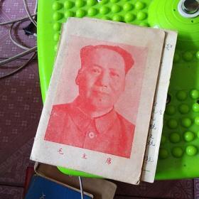 涉县 李宜民 的日记本 1958