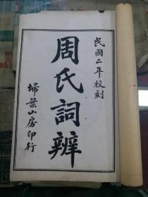周氏词辨 二卷全(民国2年石印)