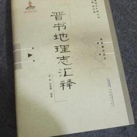 晋书地理志汇释(16开精装 全一册)
