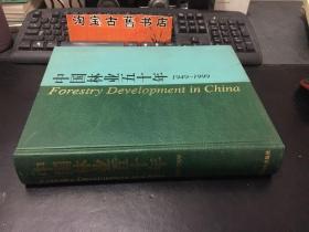 中国林业五十年 1949-1999  装
