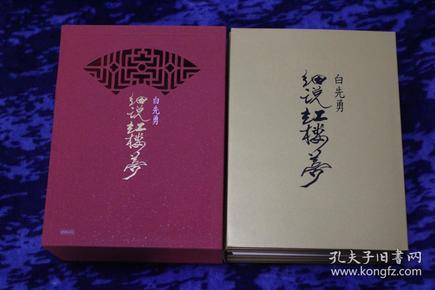 (白先勇签名本)《白先勇细说红楼梦》,精装全三册,附赠绘册,一版一印,签名永久保真,具体如图