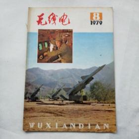 无线电(1979年第8期)2015.7.9