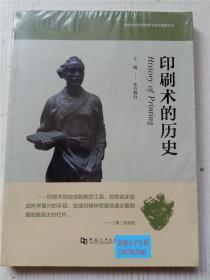 印刷术的历史 东方暨白 主编 河南大学出版社 9787564915742 开本16