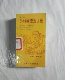 外科学原理手册:第六版 .