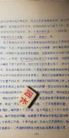 约1982年北京中国书店员工-张宗序--油印《回忆收购图书做好古旧书刊保护的经过-6页码提及陈梦雷、蒋廷黻、钱谦益、聊城海源阁、陆心源、赵孟頫、王世贞、郑振铎、吴晗、陈云--张宗序是深县人15岁进了旧书行业,在北京隆福寺文奎堂当学徒。