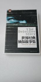 世界经典侦探故事集