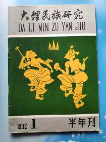 大理民族研究1992年第1期(半年刊)