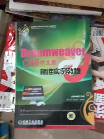 Dreamweaver cs6中文版标准实例教程