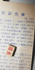 约1982年北京中国书店员工-王士琪--油印《柜台见闻-卖古籍文献与日本学生中村伸夫的交往》4页码日本书学泰斗今井凌雪和他的学生中村伸夫