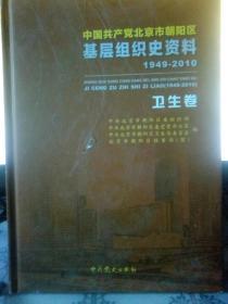 中国共产党北京市朝阳区 基层组织史资料 卫生卷(页面破损)