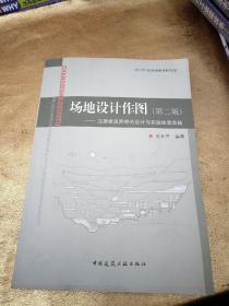 场地设计作图:注册建筑师综合设计与实践检验答疑(第2版)