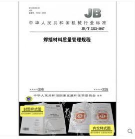 促销书_JB/T 3223-2017 焊接材料质量管理规程_机械工业出版社