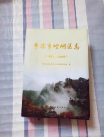 平凉市崆峒区志1986-2008