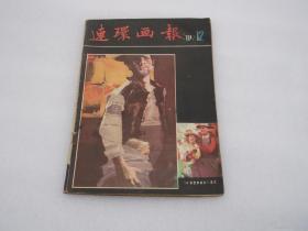 连环画报1981年12