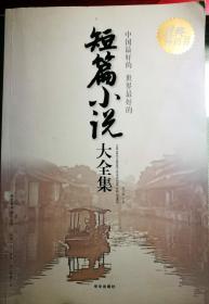 中国最好的短篇小说:世界最好的短篇小说大全集(超值白金版)