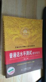 普通话水平测试指导用书