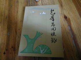 包厚昌回忆录(作者签名本)