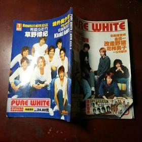 PURE WHITE(试刊号) 附赠 关八 精美写真海报