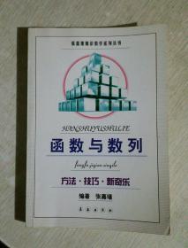 张嘉瑾精彩数学系列丛书: 函数与数列-方法.技巧.新奇乐