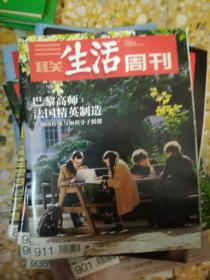 三联生活周刊   2016年第45期