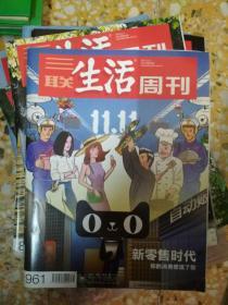 三联生活周刊   2017年第45期