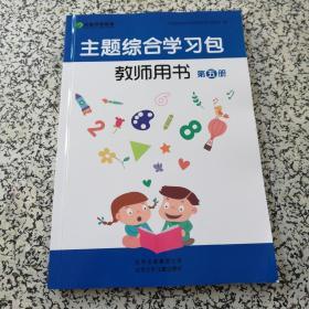 主题综合学习包 教师用书  第五册